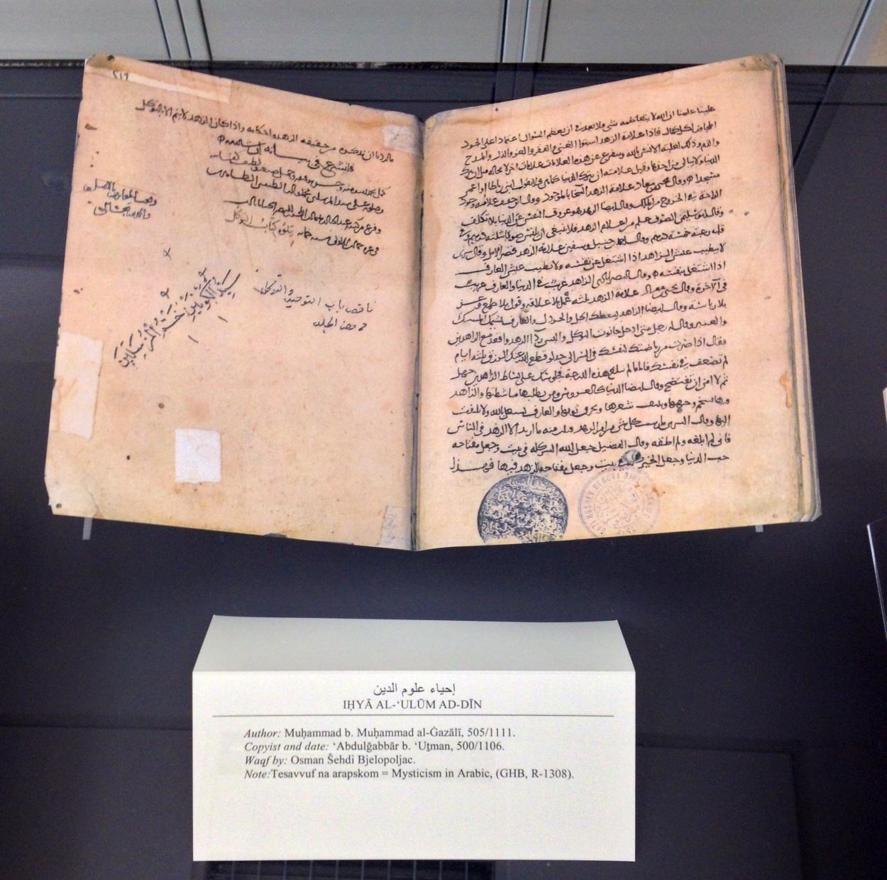Text of Ghazali's 'Ihya ulum al-din' | ibrar bhatt