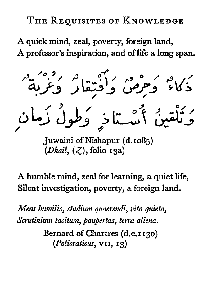 A quote from Imam al-Juwayni, the teacher of the great philosopher Imam al-Ghazali. Interestingly, around seventy years after, an almost identical quotation appears in Latin by Bernard of Chartres.